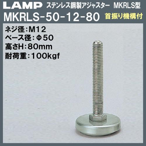 【エントリーでポイントさらに5倍】ステンレス鋼製 アジャスター MKRLS型 首振り機構付 【LAMP】 スガツネ MKRLS-50-12-80 M12×Φ50×H97 【20個入/箱売り品】