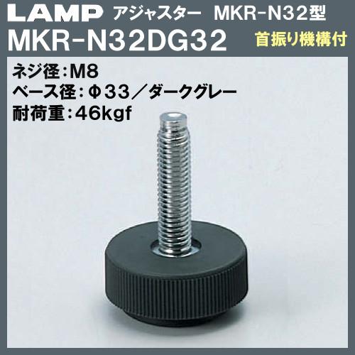 【エントリーでポイントさらに5倍】アジャスター MKR-N型 首振り機構付 【LAMP】 スガツネ MKR-N32DG32 M8×Φ33×H47 ダークグレー色 【50個入/箱売り品】
