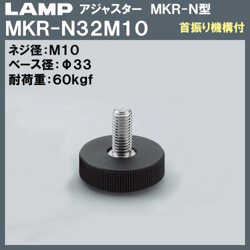 【エントリーでポイントさらに5倍】アジャスター MKR-N型 首振り機構付 【LAMP】 スガツネ MKR-N32M10 M10×Φ33×H36 【80個入/箱売り品】