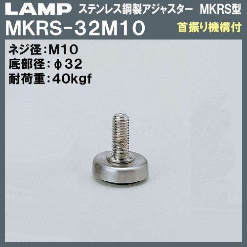 【エントリーでポイントさらに5倍】ステンレス鋼製 アジャスター MKRS型 首振り機構付 【LAMP】 スガツネ MKRS-32M10 M10×Φ32×H36 【60個入/箱売り品】