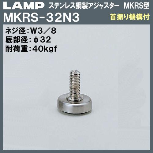 【エントリーでポイントさらに5倍】ステンレス鋼製 アジャスター MKRS型 首振り機構付 【LAMP】 スガツネ MKRS-32N3 W3/8×Φ32×H36 【60個入/箱売り品】