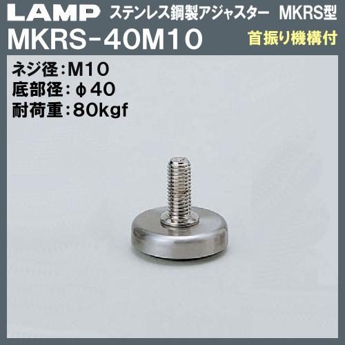 【エントリーでポイントさらに5倍】ステンレス鋼製 アジャスター MKRS型 首振り機構付 【LAMP】 スガツネ MKRS-40M10 M10×Φ40×H37 【40個入/箱売り品】