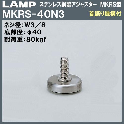 【エントリーでポイントさらに5倍】ステンレス鋼製 アジャスター MKRS型 首振り機構付 【LAMP】 スガツネ MKRS-40N3 W3/8×Φ40×H37 【40個入/箱売り品】