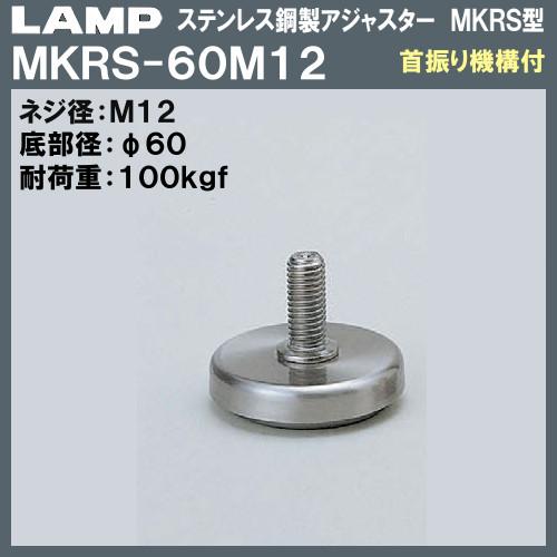 【エントリーでポイントさらに5倍】ステンレス鋼製 アジャスター MKRS型 首振り機構付 【LAMP】 スガツネ MKRS-60M12 M12×Φ60×H51.5 【15個入/箱売り品】