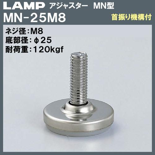 【エントリーでポイントさらに5倍】アジャスター MN型 首振り機構付 【LAMP】 スガツネ MN-25M8 M8×Φ25×H40 【100個入/箱売り品】