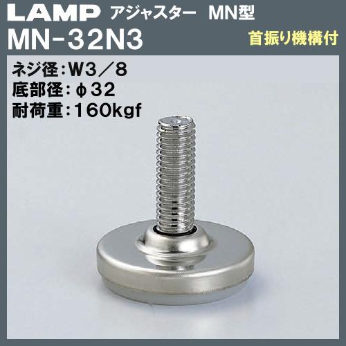 【エントリーでポイントさらに5倍】アジャスター MN型 首振り機構付 【LAMP】 スガツネ MN-32N3 W3/8×Φ32×H40 【80個入/箱売り品】