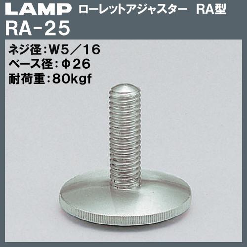 【エントリーでポイントさらに5倍】ローレット アジャスター RA型 【LAMP】 スガツネ RA-25 W5/16×Φ26×H28 【100個入/箱売り品】