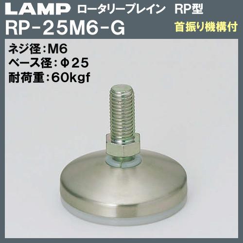 【エントリーでポイントさらに5倍】ロータリープレイン RP型 【LAMP】 スガツネ RP-25M6-G M6×Φ25×H31 【50個入/箱売り品】
