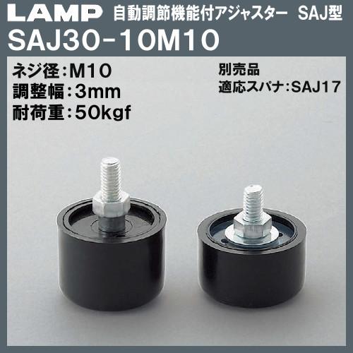 【エントリーでポイントさらに5倍】自動調節機能付 アジャスター SAJ型 【LAMP】 スガツネ SAJ30-10M10 M10×Φ32×H37 【40個入/箱売り品】