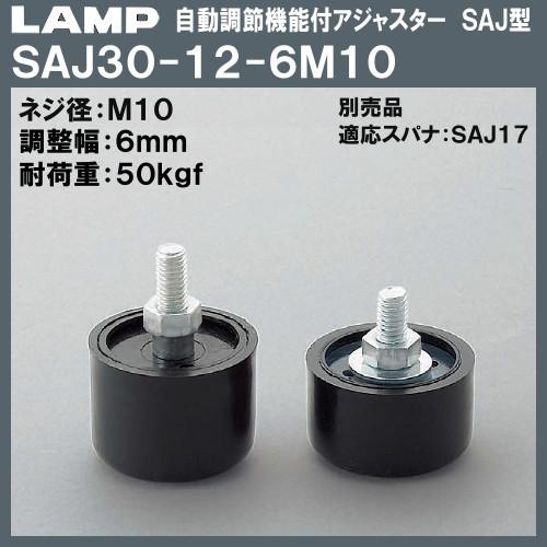 【エントリーでポイントさらに5倍】自動調節機能付 アジャスター SAJ型 【LAMP】 スガツネ SAJ30-12-6M10 M10×Φ32×H41 【40個入/箱売り品】
