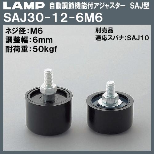 【エントリーでポイントさらに5倍】自動調節機能付 アジャスター SAJ型 【LAMP】 スガツネ SAJ30-12-6M6 M6×Φ32×H44 【40個入/箱売り品】