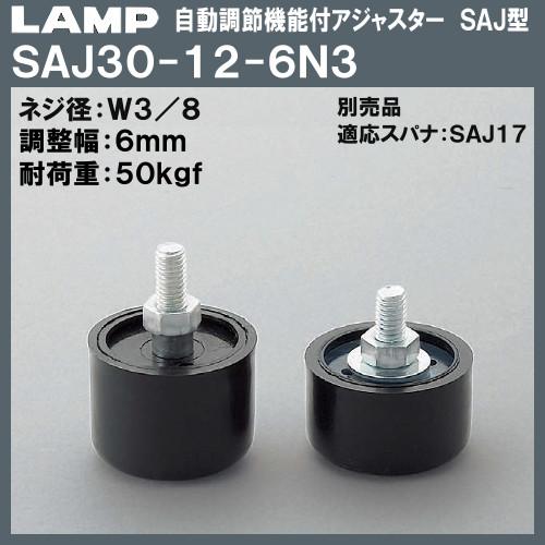 【エントリーでポイントさらに5倍】自動調節機能付 アジャスター SAJ型 【LAMP】 スガツネ SAJ30-12-6N3 W3/8×Φ32×H42 【40個入/箱売り品】