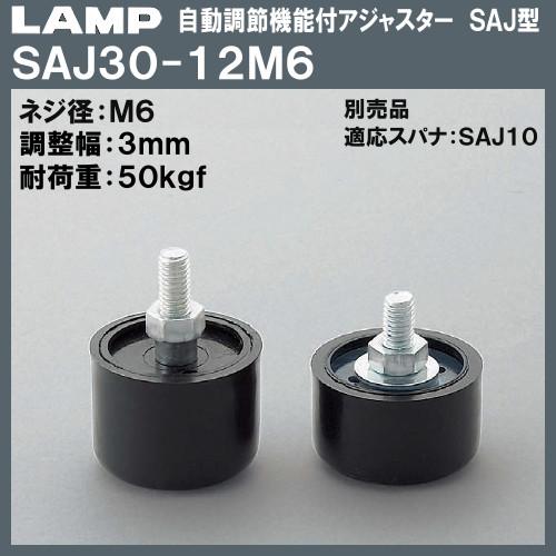 【エントリーでポイントさらに5倍】自動調節機能付 アジャスター SAJ型 【LAMP】 スガツネ SAJ30-12M6 M6×Φ32×H34 【40個入/箱売り品】