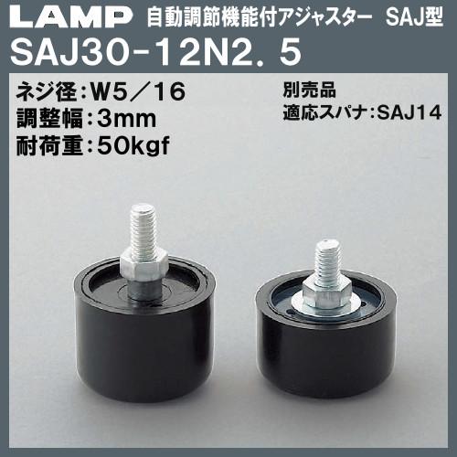 【エントリーでポイントさらに5倍】自動調節機能付 アジャスター SAJ型 【LAMP】 スガツネ SAJ30-12N2.5 W5/16×Φ32×H33 【40個入/箱売り品】