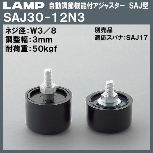 【エントリーでポイントさらに5倍】自動調節機能付 アジャスター SAJ型 【LAMP】 スガツネ SAJ30-12N3 W3/8×Φ32×H37 【40個入/箱売り品】