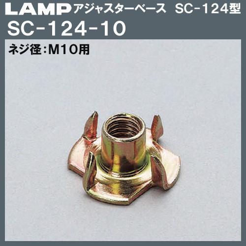 【エントリーでポイントさらに5倍】アジャスターベース SC-124型 【LAMP】 スガツネ SC-124-10 M10用×Φ25.5 【2000個入/箱売り品】