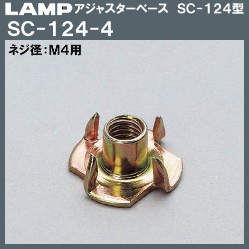 【エントリーでポイントさらに5倍】アジャスターベース SC-124型 【LAMP】 スガツネ SC-124-4 M4用×Φ15 【1000個入/箱売り品】