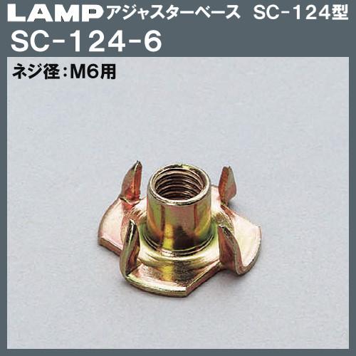 【エントリーでポイントさらに5倍】アジャスターベース SC-124型 【LAMP】 スガツネ SC-124-6 M6用×Φ19 【5000個入/箱売り品】