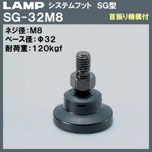 【エントリーでポイントさらに5倍】システムフット SG型 首振り機構付 【LAMP】 スガツネ SG-32M8 M8×Φ32×H42 【60個入/箱売り品】