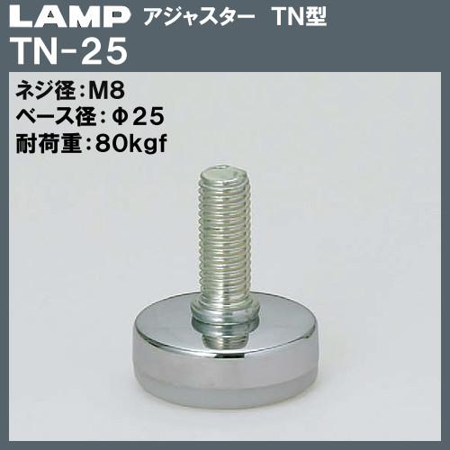 【エントリーでポイントさらに5倍】アジャスター TN型 【LAMP】 スガツネ TN-25 M8×Φ25×H40 【100個入/箱売り品】