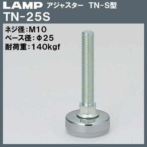【エントリーでポイントさらに5倍】アジャスター TN-S型 【LAMP】 スガツネ TN-25S M10×Φ25×H81 【50個入/箱売り品】