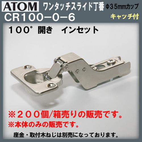 【エントリーでポイントさらに5倍】ワンタッチスライド丁番 【ATOM】アトムリビンテック CR100-0-6 200個箱売品