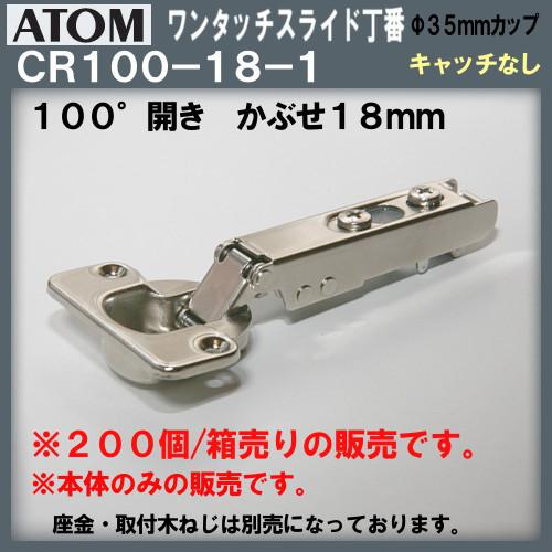【エントリーでポイントさらに5倍】ワンタッチスライド丁番 【ATOM】アトムリビンテック CR100-18-1 200個箱売品