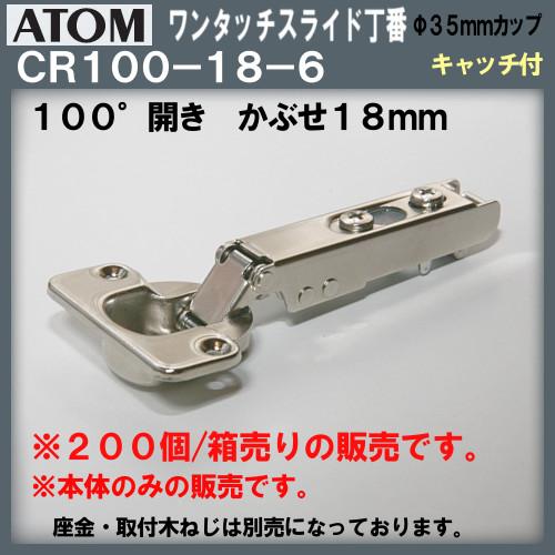 【エントリーでポイントさらに5倍】ワンタッチスライド丁番 【ATOM】アトムリビンテック CR100-18-6 200個箱売品