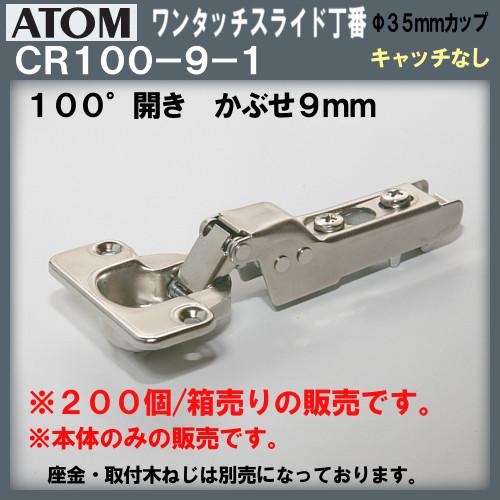 【エントリーでポイントさらに5倍】ワンタッチスライド丁番 【ATOM】アトムリビンテック CR100-9-1 200個箱売品