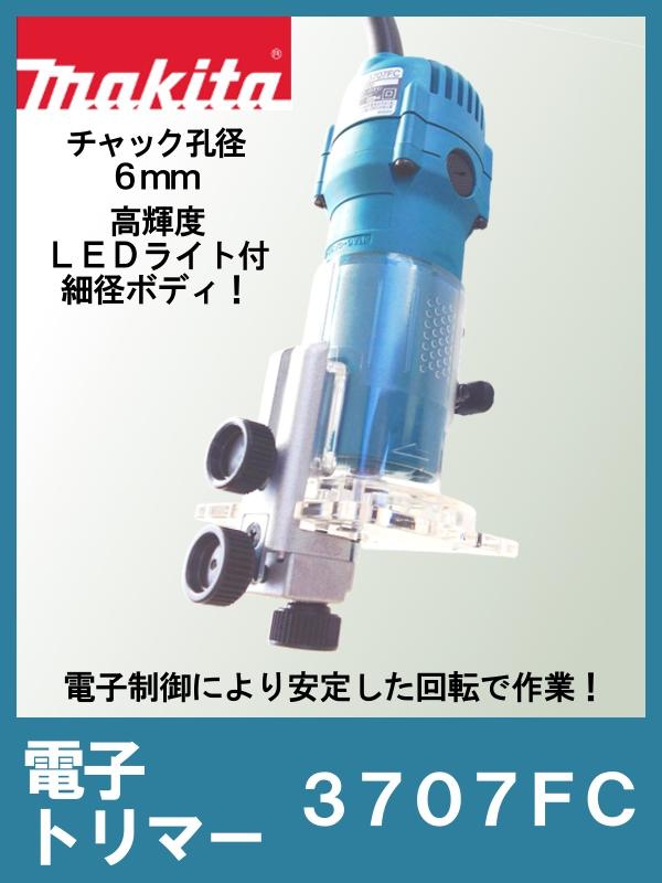 トリマー 【マキタ】 3707FC 電子制御 チャック孔径6mm