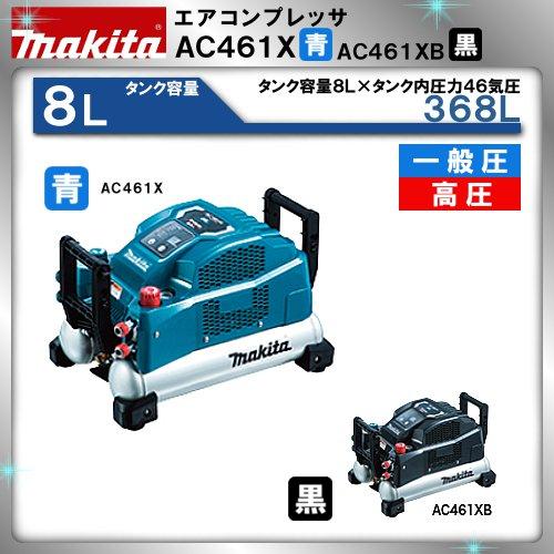 ★エントリーでポイント10倍 !★ エアコンプレッサ【マキタ】AC461Xタンク容量8L一般圧/高圧ボディ色:青・黒送料無料!!