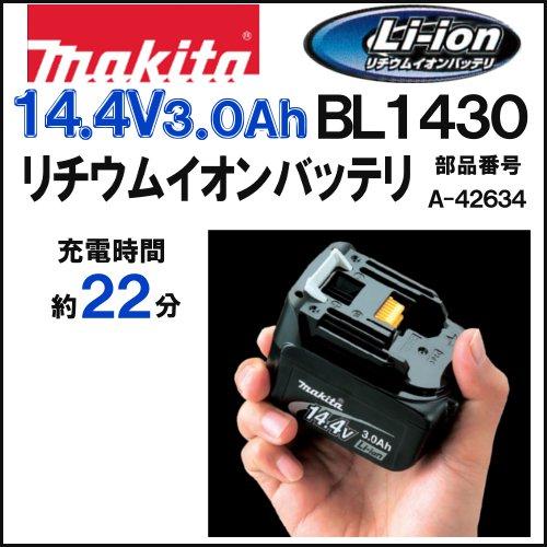 【エントリーでポイントさらに5倍】マキタ 充電用 バッテリ BL1430 14.4V-3.0Ah