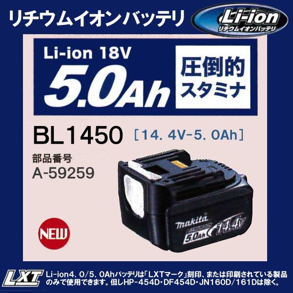 【エントリーでポイントさらに5倍】マキタ 充電用 バッテリ BL1450 14.4V-5.0Ah
