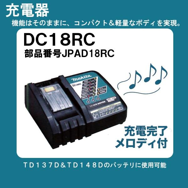 【エントリーでポイントさらに5倍】18V用 充電器 【マキタ】 DC18RC 充電完了メロディ付