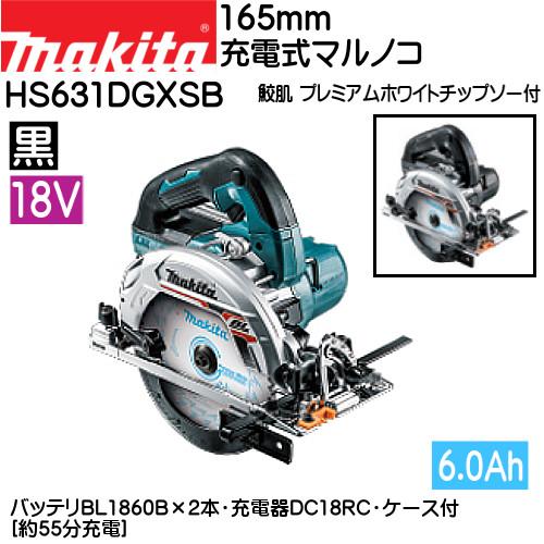 【エントリーでポイントさらに5倍】充電式マルノコ 【マキタ】 HS631DGXSB 18V/6Ah 黒 鮫肌チップソー付/フルセット品