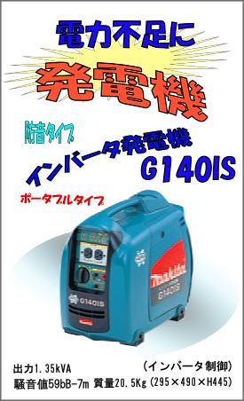 【エントリーでポイントさらに5倍】マキタ インバータ 発電機 G140IS 防音タイプ