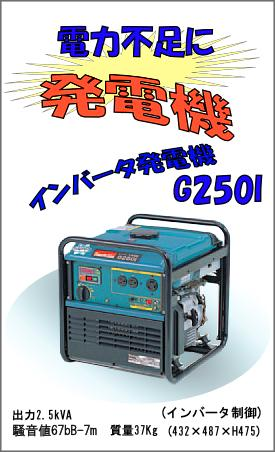 【エントリーでポイントさらに5倍】マキタ インバータ 発電機 G250I 防音タイプ