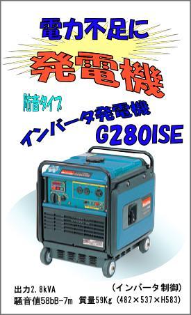 【エントリーでポイントさらに5倍】マキタ インバータ 発電機 G280ISE 防音タイプ