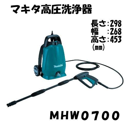 【エントリーでポイントさらに5倍】マキタ 高圧洗浄機 MHW0700 軽量・コンパクト