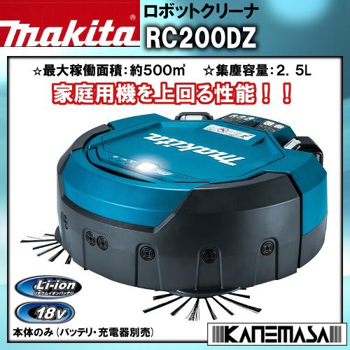 ロボットクリーナ ロボプロ 新発売 【マキタ】 RC200DZ 大容量 大面積 オフィス 店舗 倉庫 のお掃除に 年末の大掃除に