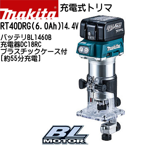 【エントリーでポイントさらに5倍】充電式トリマ 【マキタ】 RT40DRG 14.4V 6.0Ah 約55分充電 フルセット品