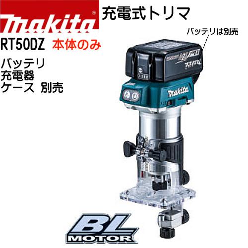 【エントリーでポイントさらに5倍】充電式トリマ 【マキタ】 RT50DZ 18V 6.0Ah 本体のみ