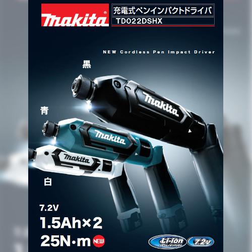【エントリーでポイントさらに5倍】充電式ペンインパクトドライバ マキタ TD022DSHX 7.2V/1.5Ah 30分充電 青・黒・白