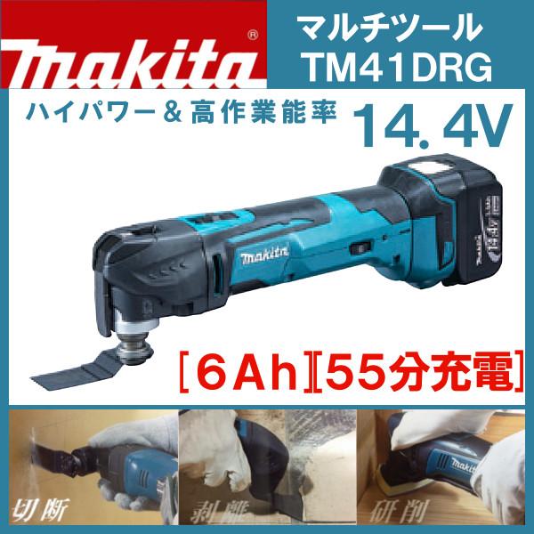 【エントリーでポイントさらに5倍】マキタ 充電式 マルチツール TM41DRG (フルセット品) 14.4V用 /6.0Ahリチウムイオンバッテリ・充電器・ケース付