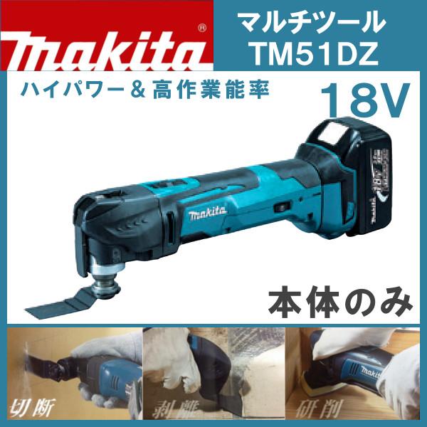 マキタ 充電式 マルチツール TM51DZ (本体のみ) 18V用