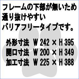 アトム ペットくぐ~る 三方枠 【バリアフリータイプ】