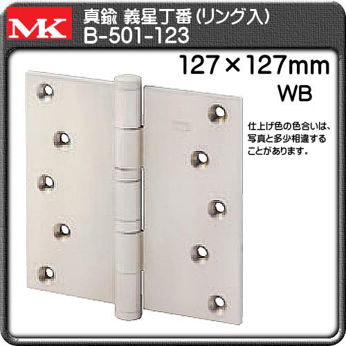 【エントリーでポイントさらに5倍】真鍮 義星丁番(リング入) 【マルキ】 B-501-123(127×127) WB