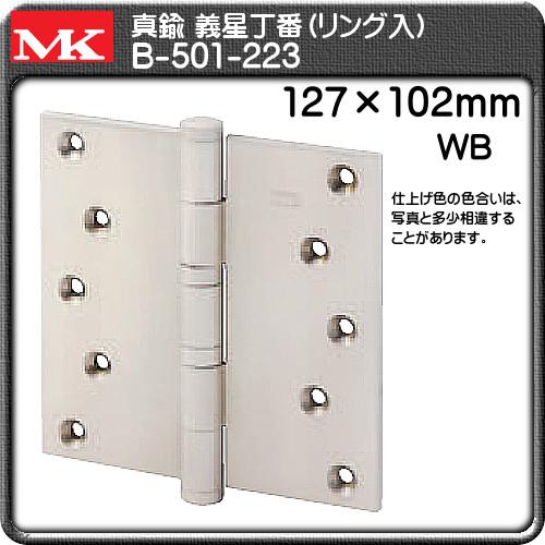 【エントリーでポイントさらに5倍】真鍮 義星丁番(リング入) 【マルキ】 B-501-223(127×102) WB