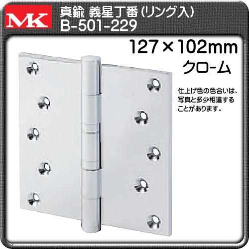 【エントリーでポイントさらに5倍】真鍮 義星丁番(リング入) 【マルキ】 B-501-229(127×102) クローム