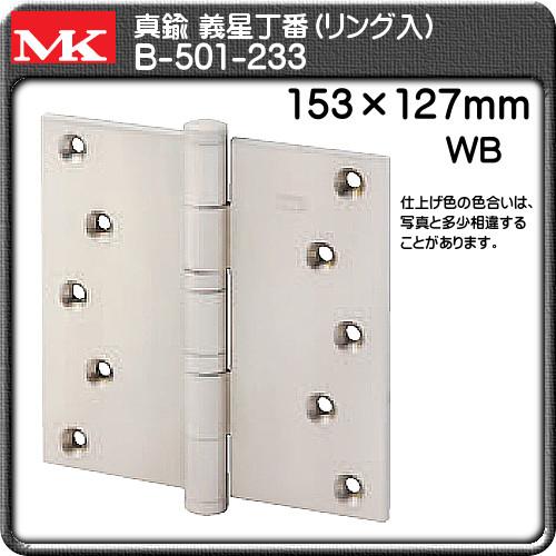【エントリーでポイントさらに5倍】真鍮 義星丁番(リング入) 【マルキ】 B-501-233(153×127) WB